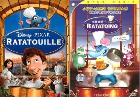 Cartoon Movie Knockoffs (2)