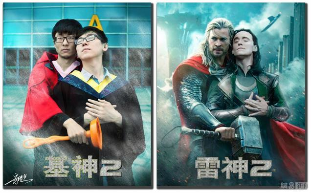 Funny Yearbook Posters: Pop Culture Yearbook Photos From Chinese Students (22 Pics
